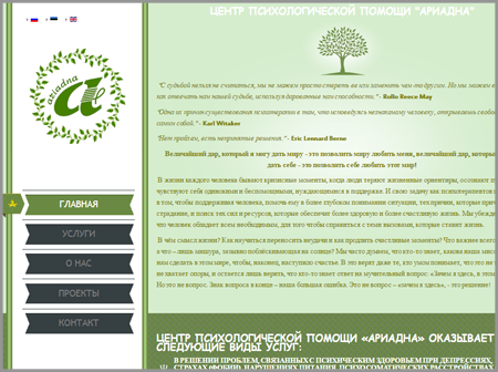 Сайт центра психологической помощи Ariadna