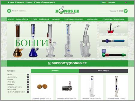Интернет-магазин бонгов, кальянов и других интересных вещей
