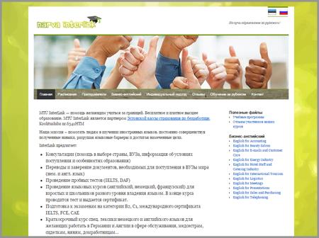 Сайт языковой школы (доработка)