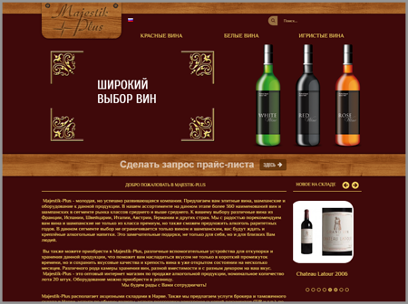 Каталог элитных вин