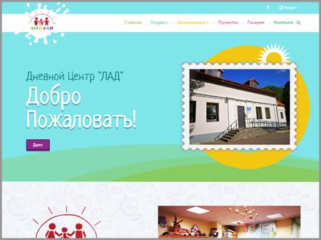 Сайт некоммерческой организации