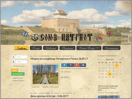 Новостной сайт организации