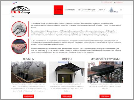 Сайт производственно-монтажной фирмы