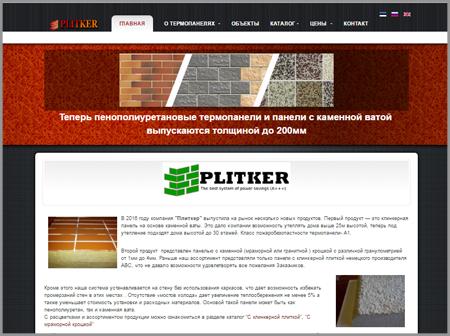 Сайт производителя стройматериалов (доработка/обновление)