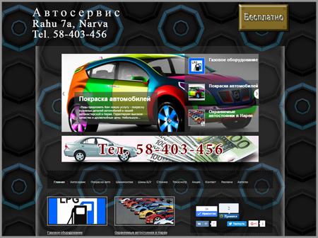 Сайт автосервиса в Нарве