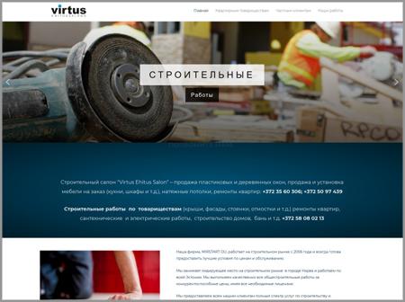 Сайт-визитка строительного салона