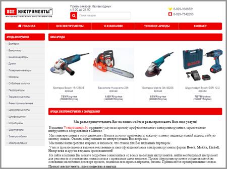 Сайт-каталог проката электроинструмента
