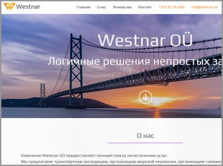 Сайт-визитка логистической компании