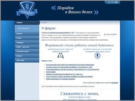 Сайт компании (доработка)