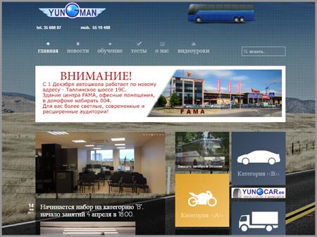 Сайт автошколы в Нарве